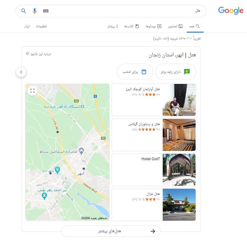 تاثیر الگوریتم کبوتر بر جستجوی کلمه هتل