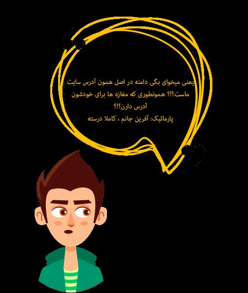 سوال راجب دامنه سایت