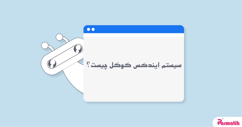 الگوریتم کافئین گوگل و سیستم ایندکس