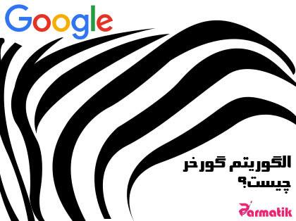 الگوریتم گورخر گوگل چیست؟