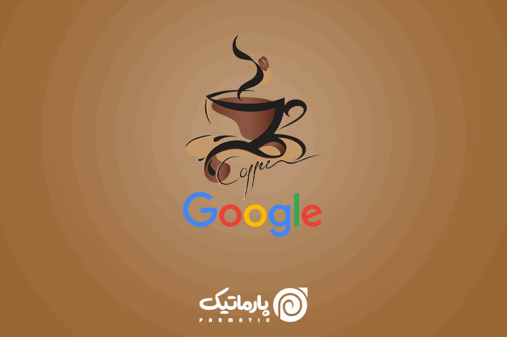 الگوریتم کافئین گوگل چیست؟