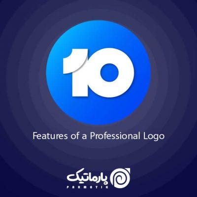 10 ویژگی برتر یک لوگو حرفه ای