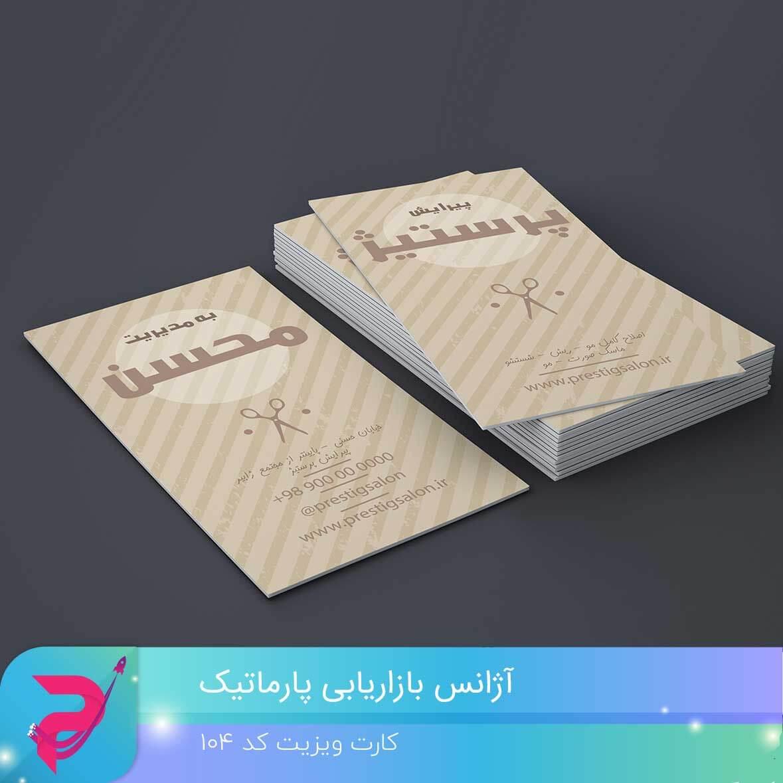 طراحی کارت ویزیت آرایشگاه مردانه محسن