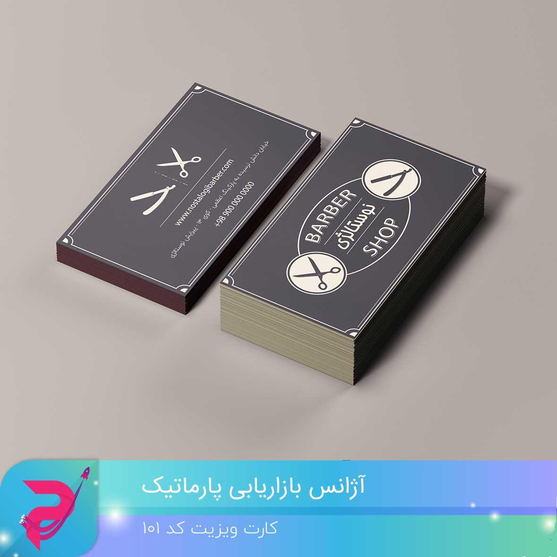 طراحی کارت ویزیت آرایشگاه مردانه نوستالوژی