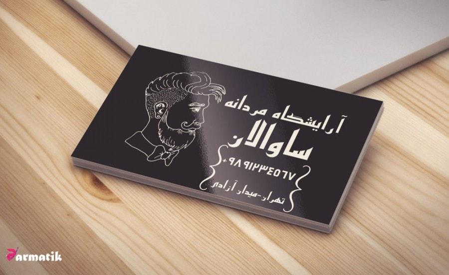 طراحی کارت ویزیت آرایشگاه مردانه ساوالان