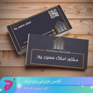 طراحی کارت ویزیت مشاور املاک حسین پور