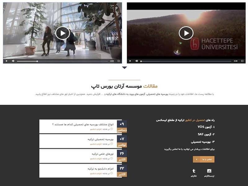 ساخت سایت دپارتمان آرتان بورس تاپ