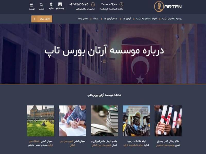 طراحی صفحه درباره ما آرتان بورس تاپ