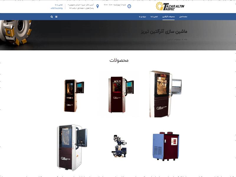ظراحی صفحه محصولات سایت آذرآلتین