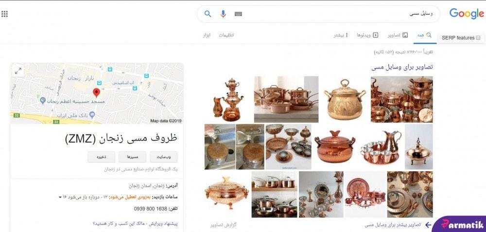 تاثیر الگوریتم مرغ مگس خوار گوگل بر نتایج جستجو