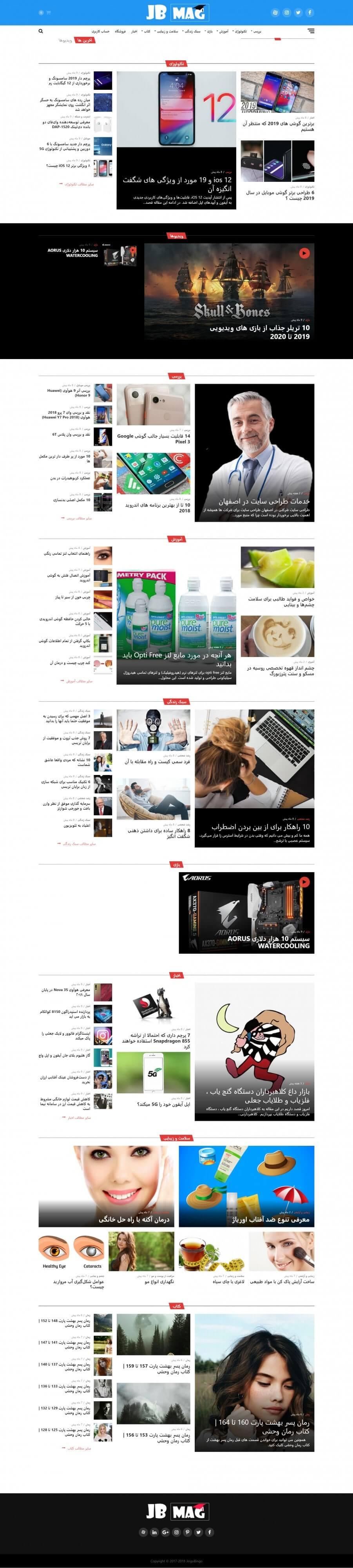 طراحی سایت خبری جینگو بینگو مگ