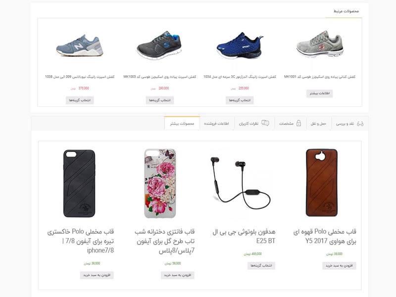 ساخت سایت برای فروشگاه جینگو بینگو