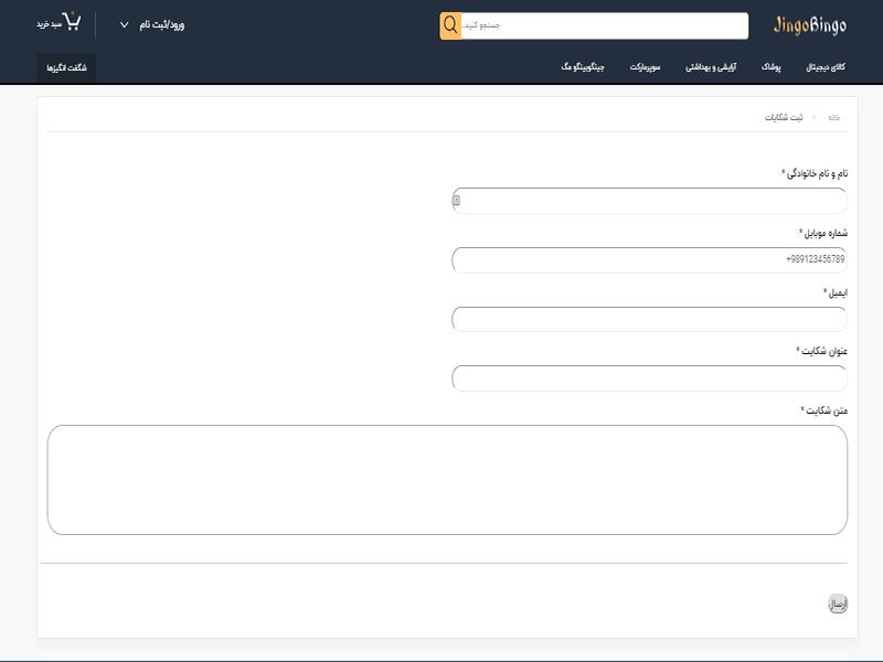 طراحی صفحه ثبت شکایات فروشگاه اینترنتی جینگوبینگو