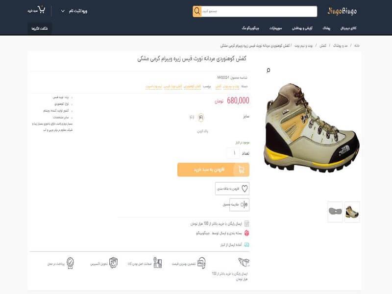طراحی صفحه خرید فروشگاه اینترنتی جینگو بینگو