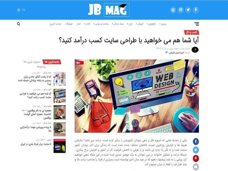 طراحی صفحه بلاگ وبسایت خبری جینگو بینگو