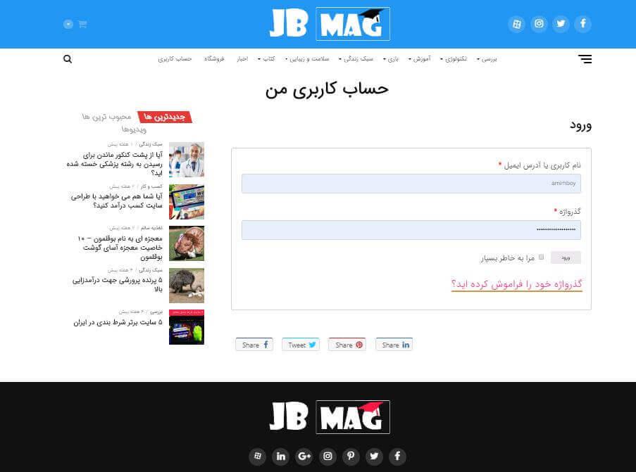 طراحی صفحه ورود سایت جینگو بینگو