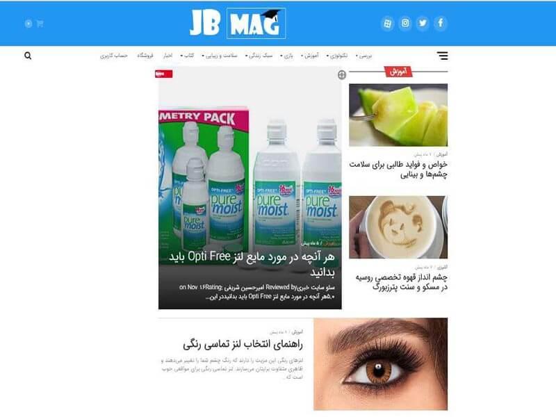 ساخت سایت خبری جینگو بینگو