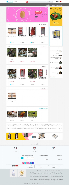 طراحی سایت فروشگاهی جوجه کش