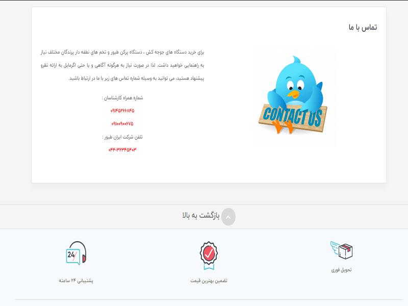 طراحی تماس با ما برای وبسایت جوجه کش