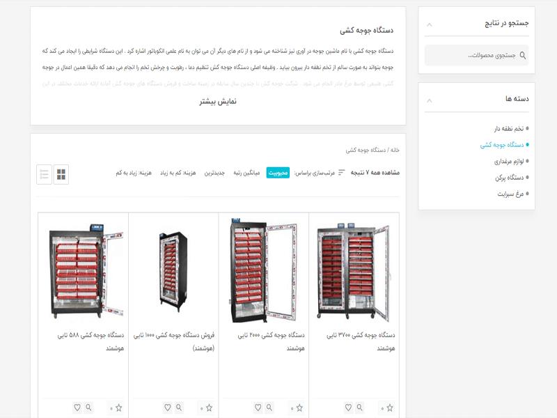 وبسایت فروشگاه اینترنتی جوجه کش