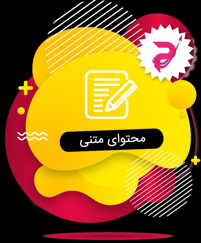 سفارش تولید محتوای متنی