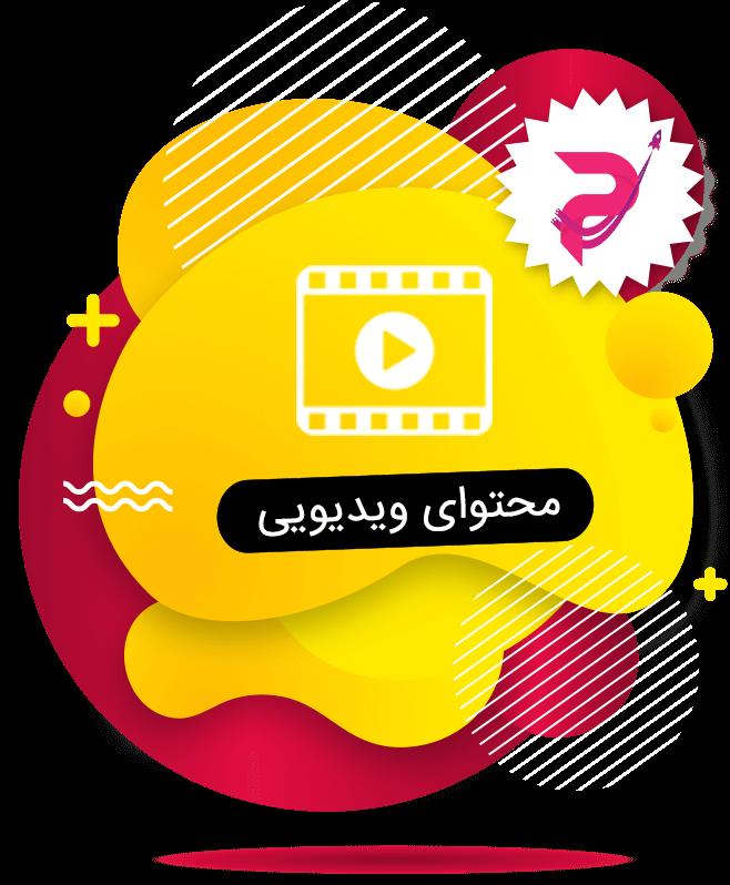 سفارش تولید محتوای ویدیویی