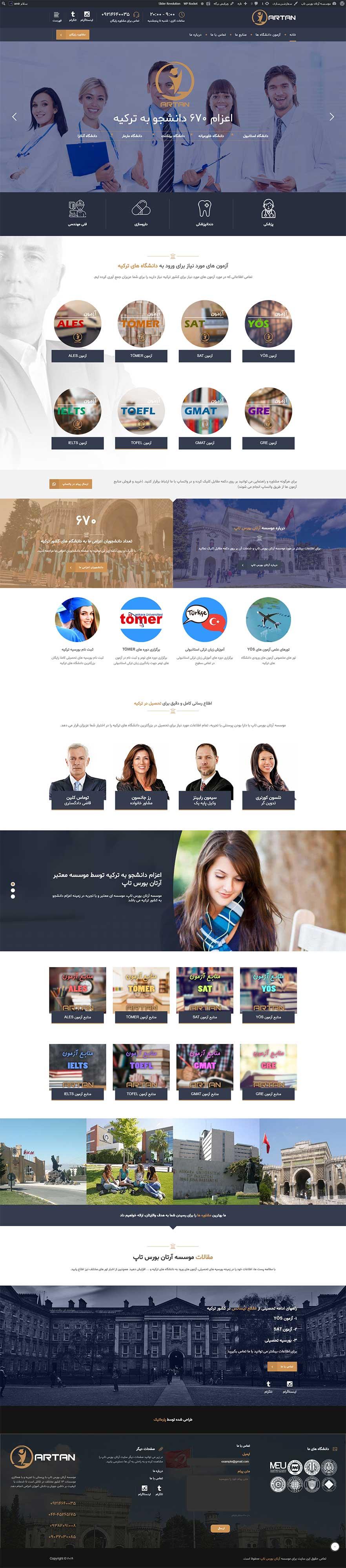 طراحی سایت موسسه آرتان بورس تاپ