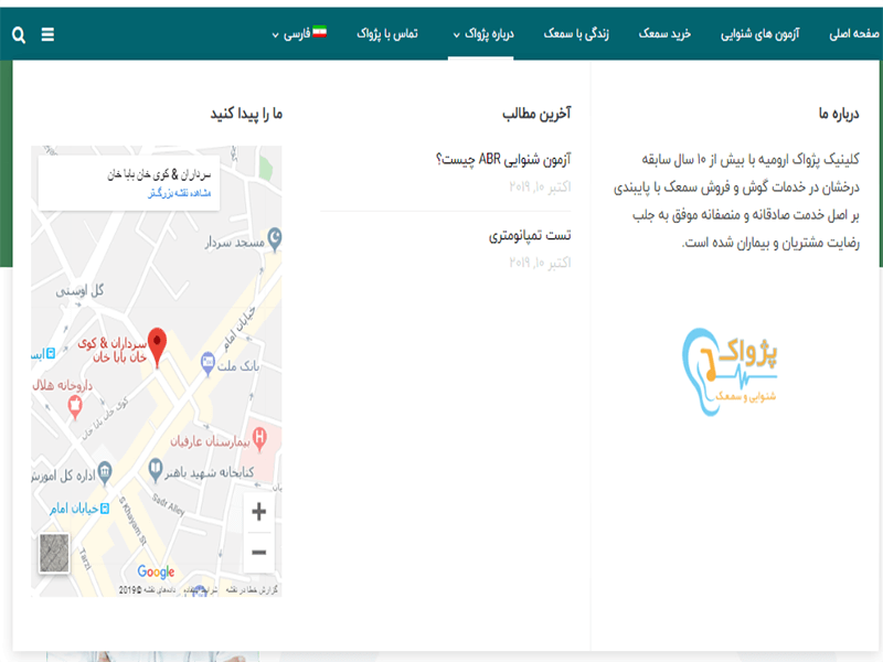 طراحی درباره ما وبسایت پژواک کلینیک