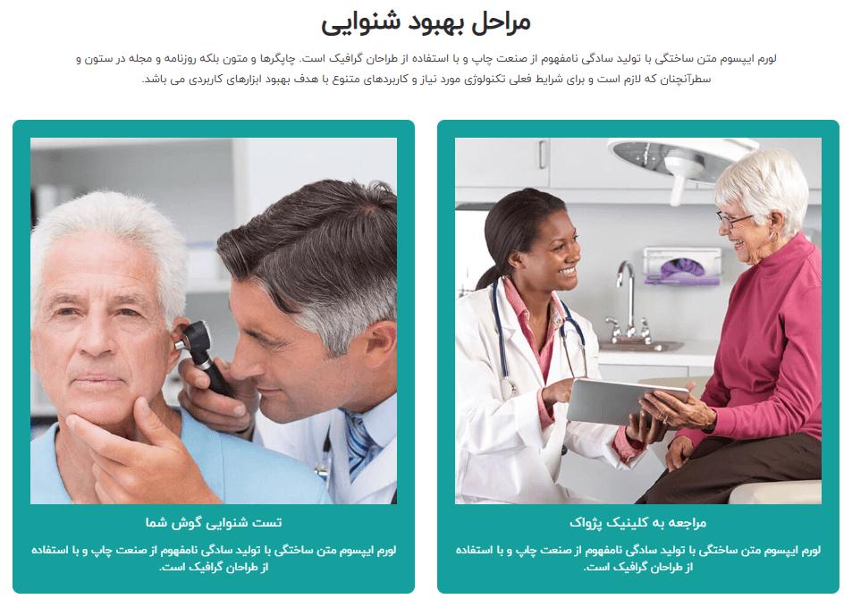طراحی سایت پزشکی پژواک کلینیک