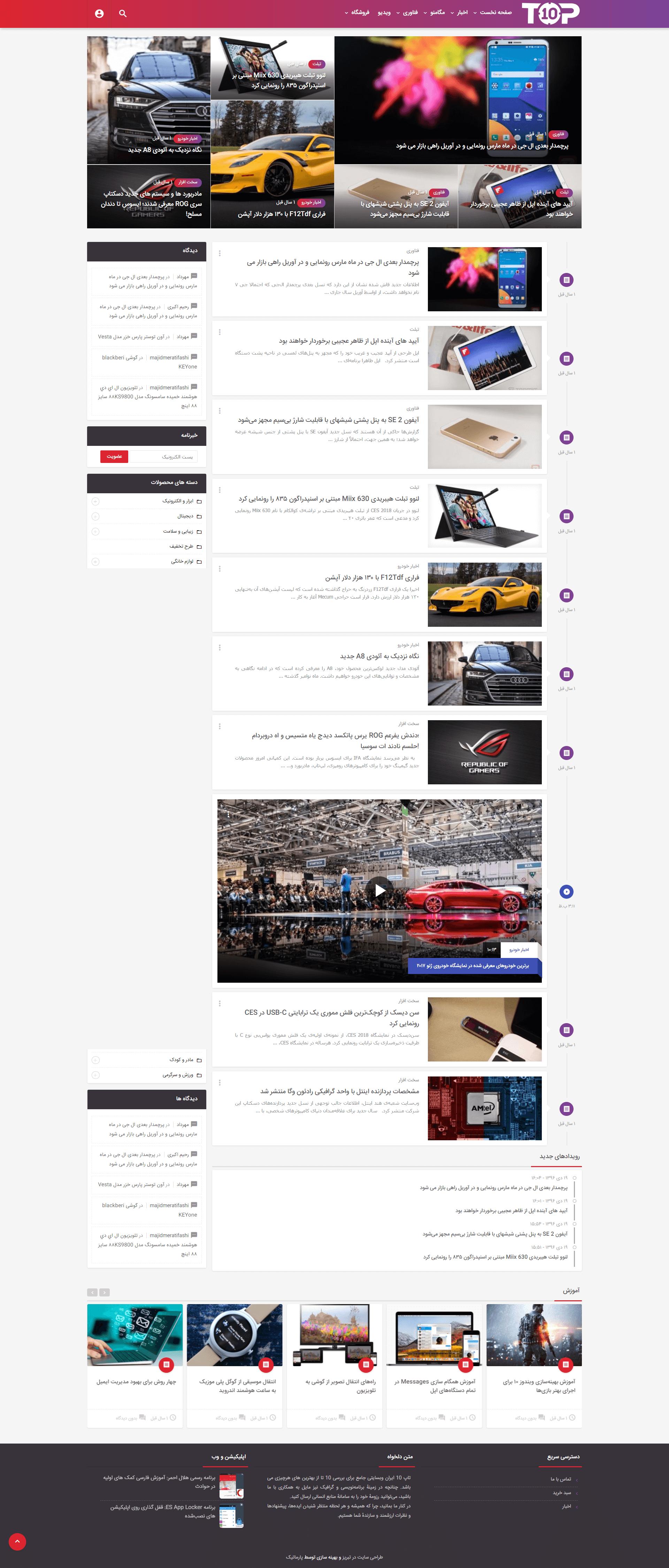 طراحی سایت مجله خبری تاپ 10