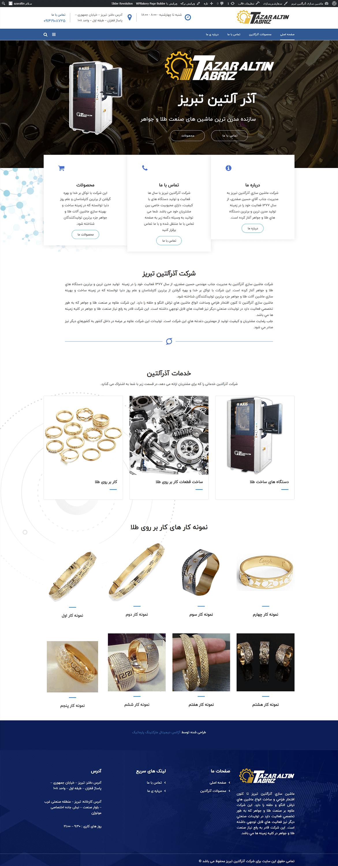 طراحی سایت شرکتی آذرآلتین تبریز