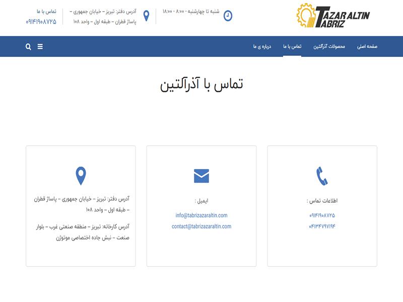 طراحی صفحه تماس با ما آذرآلتین