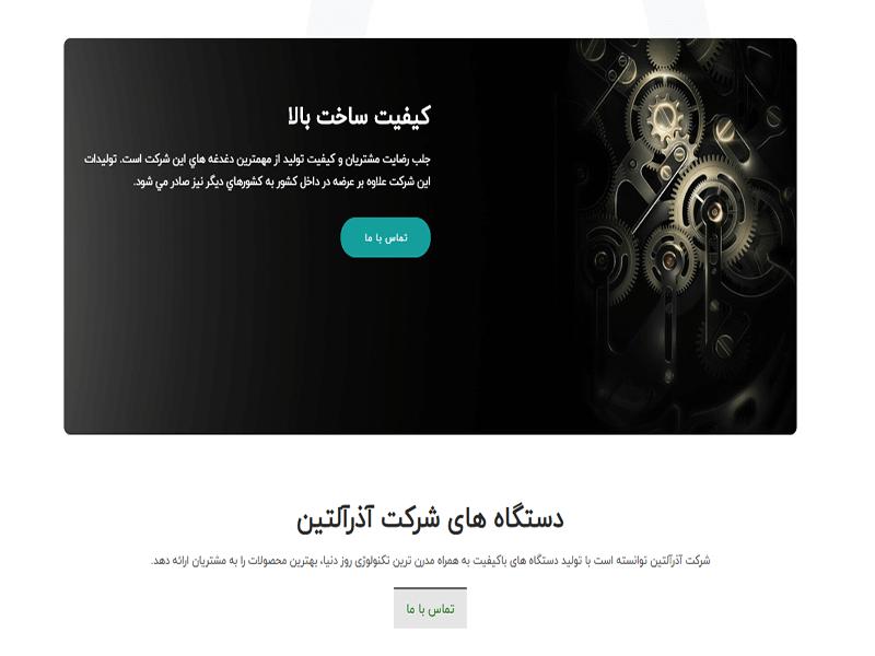 طراحی سایت حرفه ای شرکت آذرآلتین