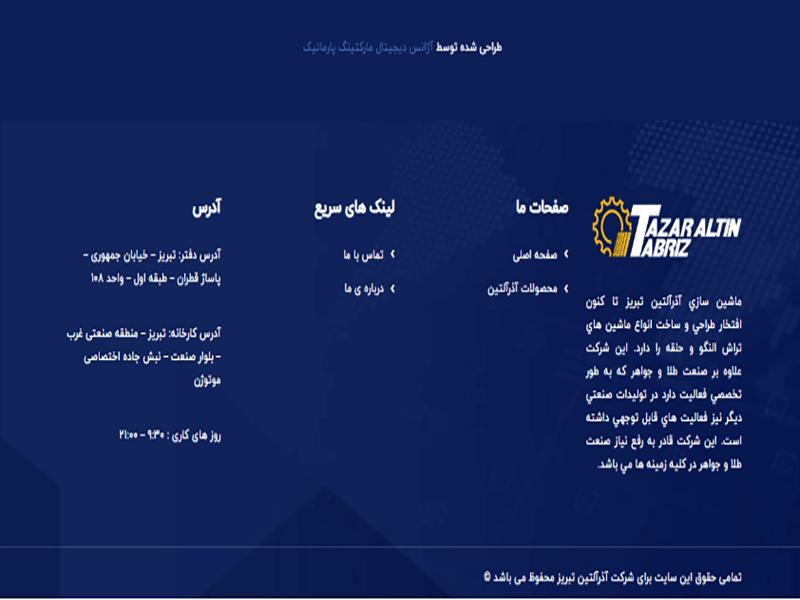 طراحی فوتر وبسایت آذرآلتین