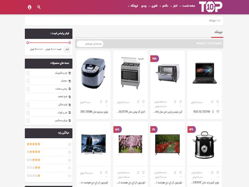 طراحی فروشگاه برای وبسایت تاپ 10