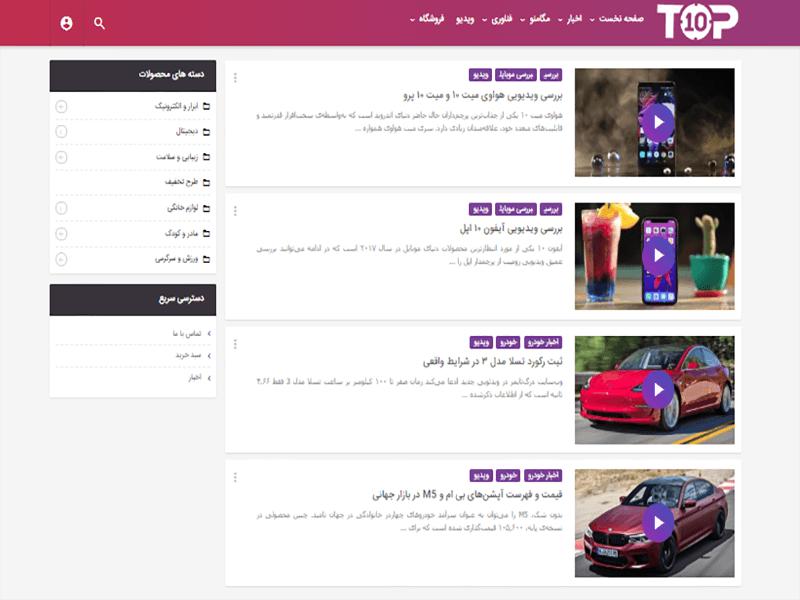 ساخت سایت مجله تاپ 10