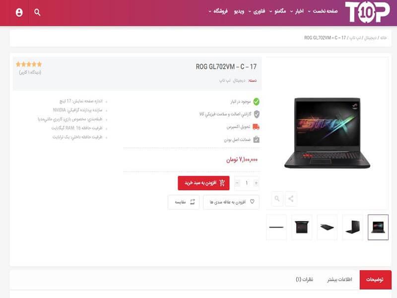 صفحه خرید محصول وبسایت تاپ تن