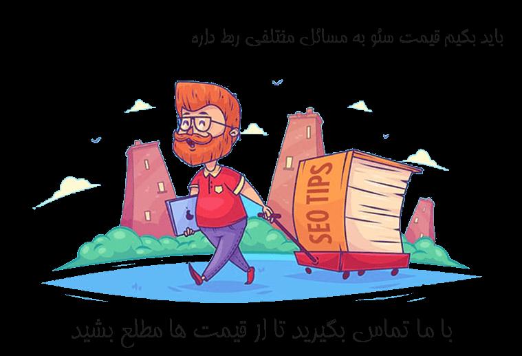 قیمت سئو سایت در اصفهان | تعرفه سئو در اصفهان