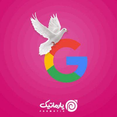الگوریتم کبوتر گوگل | آشنایی با الگوریتم کبوتر گوگل | الگوریتم کبوتر چیست