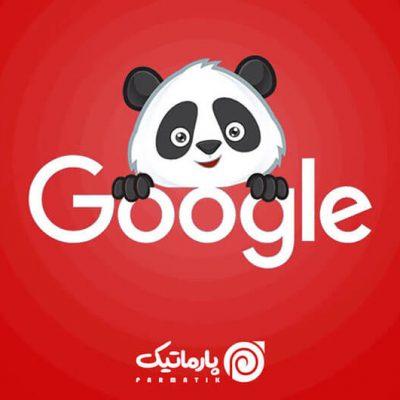 الگوریتم پاندا گوگل | پاندای گوگل | گوگل پاندا