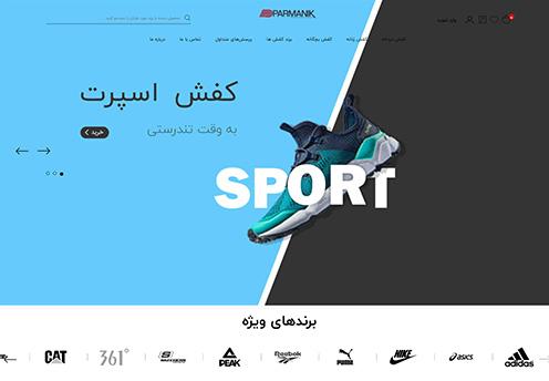 طراحی سایت فروشگاهی پارماتیک