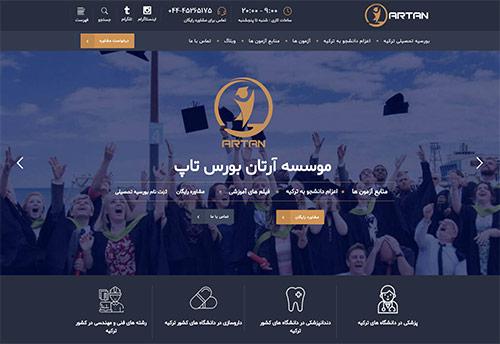 طراحی سایت شرکتی آرتان بورس تاپ