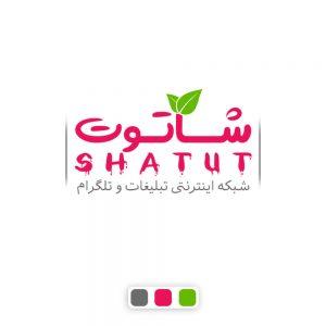 نمونه کار طراحی لوگو شاتوت