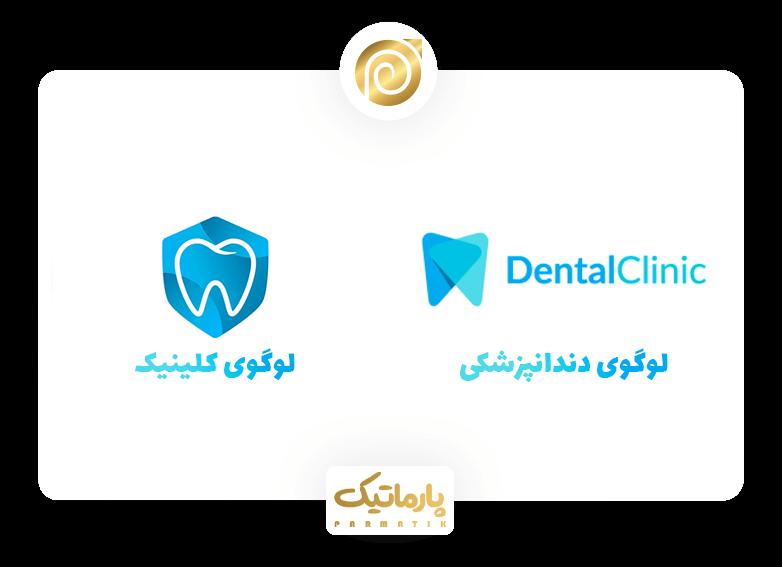 طراحی لوگو دندانپزشکی | طراحی لوگو کلینیک