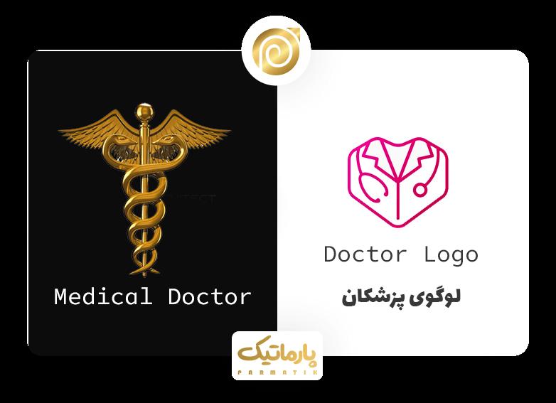 سفارش طراحی لوگو پزشکان