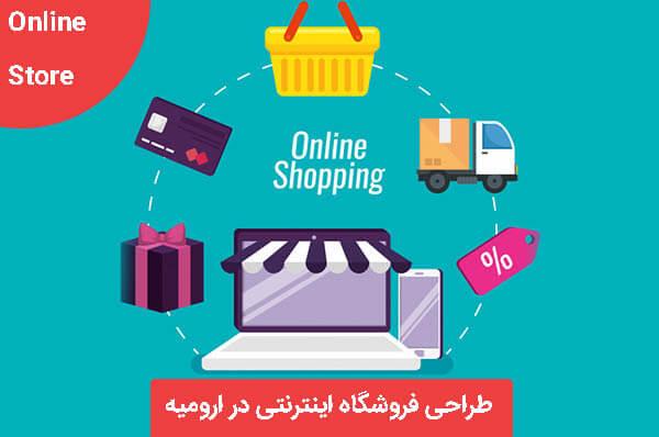 طراحی فروشگاه اینترنتی در ارومیه