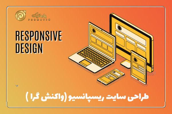 طراحی سایت ریسپانسیو در تبریز