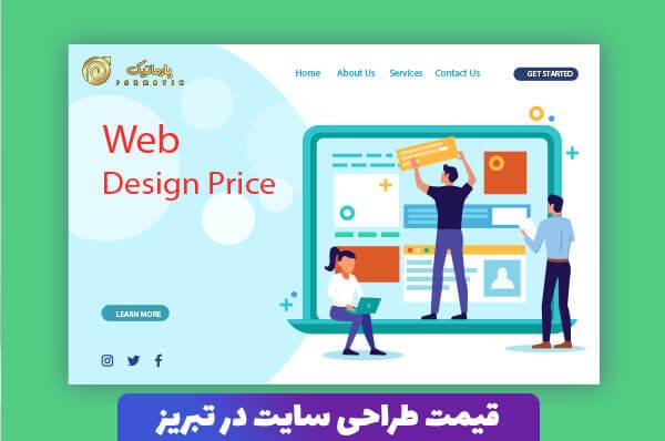 هزینه و قیمت طراحی سایت در تبریز