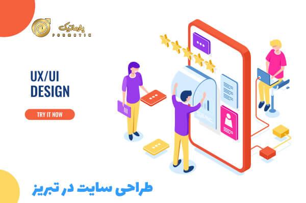 طراحی وب سایت در تبریز با ui - ux
