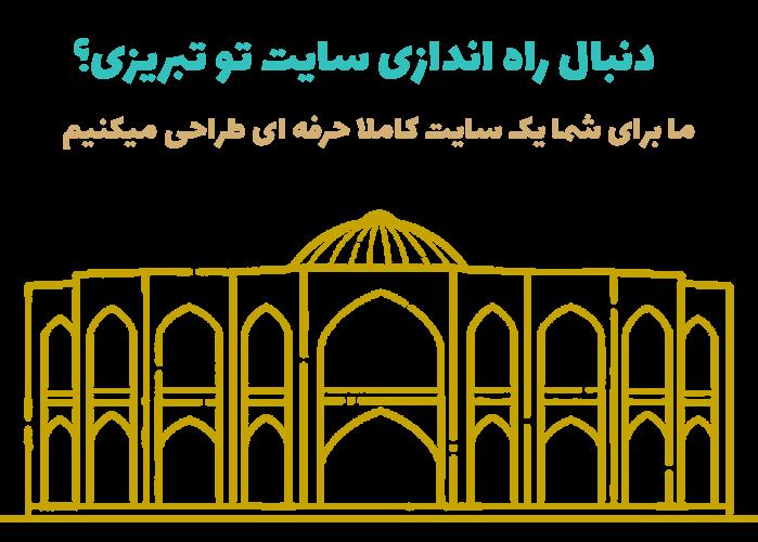 راه اندازی سایت در تبریز